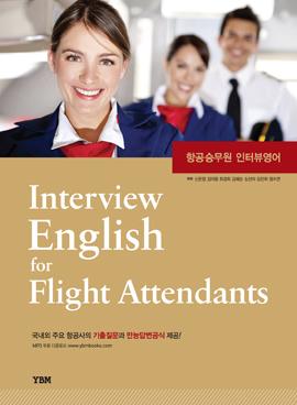 �װ�¹��� ���ͺ俵�� Interview English for Flight Attendants