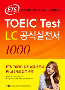 ETS TOEIC Test LC ��Ľ��� 1000 ������(�̰� ����+�ΰ�)