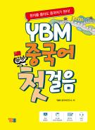 YBM 중국어 첫걸음(무료 동영상강의+무료 MP3+미니북+쓰기노트)