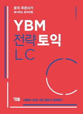 YBM 전략토익 LC (토익 주관사가 제시하는 토익비법)