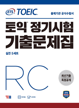 ETS 토익 정기시험 기출문제집 RC (교보 토익토플 1위. 1/29기준)