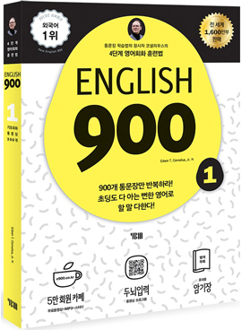 English 900 2017 최신판 출간
