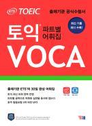 ETS TOEIC VOCA (2017 최신판, 기출 최다 수록 / 교보문고 토익 1위)