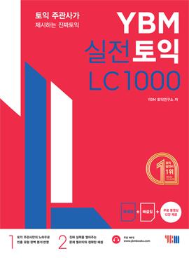 [무료 인강] YBM 실전토익 1000