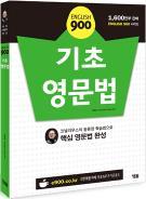 ENGLISH 900 기초 영문법(개정판)