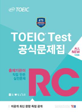 ETS 토익 공식문제집 RC (2017 최신판)