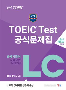 ETS 토익 공식문제집 LC (2017 최신판)