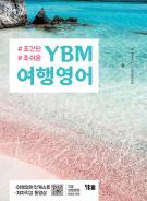 (초간단ㆍ초쉬운) YBM 여행영어