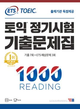 ETS 토익 정기시험 기출문제집 1000 RC