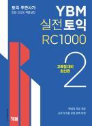 YBM 실전토익 1000 2탄!