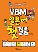 YBM 일본어 첫걸음(무료동영상)