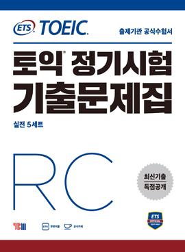ETS 토익 정기시험 기출문제집 RC (교보 토익토플 1위, 5/21 기준)