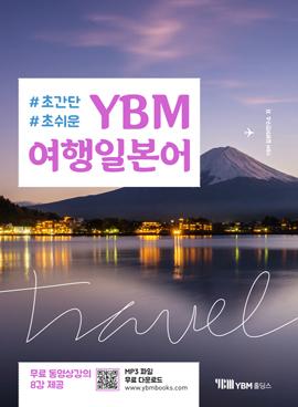 YBM 여행일본어