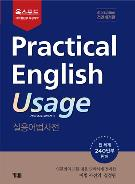 Practical English Usage 옥스포드 실용어법사전