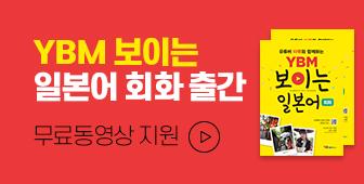 YBM 보이는 일본어 회화