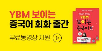 YBM 보이는 중국어 회화