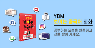 YBM 보이는 중국어 회화 이벤트