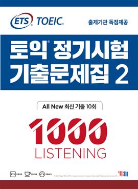 ETS 토익 정기시험 기출문제집 1000 LC VOL.2