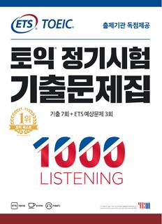 ETS 토익 정기시험 기출문제집 1000 LC