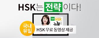 HSK 무료특강