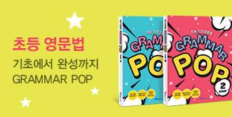 YBM솔루션 Grammar Pop