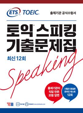 ETS 토익스피킹 기출문제집 최신 12회