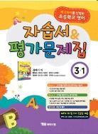 초등 영어 자습서&평가문제집 3-1 김혜리 (2015개정)