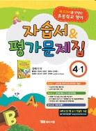 초등 영어 자습서&평가문제집 4-1 김혜리 (2015개정)