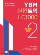 YBM 실전토익 LC 1000 2(고득점 대비 최신판)