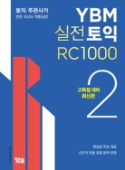 YBM 실전토익 RC 1000 2(고득점 대비 최신판)