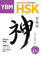 YBM HSK 전략의 신 6급 [무료동영상]