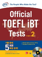 ETS Official TOEFL iBT Tests Vol. 2 (토플 기출문제 5회분 독점공개)