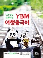 (초간단ㆍ초쉬운) YBM 여행중국어(교재+무료 동영상강의+무료 MP3 파일)