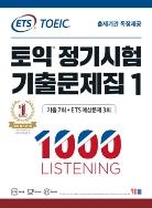 [12/17 출간] ETS 토익 정기시험 기출문제집 1000 LISTENING(리스닝)