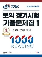 (12/17 출간) ETS 토익 정기시험 기출문제집 1000 READING(리딩)