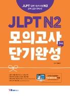 JLPT N2 모의고사 단기완성 2회분[무료동영상]