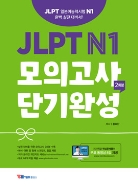 JLPT N1 모의고사 단기완성 2회분[무료동영상]