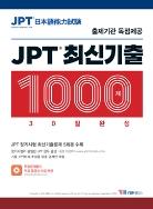 JPT 최신기출 1000제 30일 완성 (무료 동영상강의)