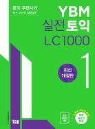 YBM 실전토익 LC 1000 1 (최신개정판) (무료 동영상 / 토익주관사가 만든 고난도 적중실전)