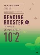 Reading Booster <기본> 영어독해 모의고사 10+2회 (수능영어 1등급 맞기 프로젝트, EBS 교재 집필진)