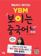 YBM 보이는 중국어 회화 (무료 동영상+무료 MP3 / 상하이 조사유와 함께 현지 영상 50개로 배우는 진짜 중국어)
