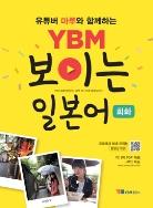 YBM 보이는 일본어 회화 (인기 유튜버 마루의 무료 동영상 지원 / 미니북 PDF, MP3 무료 다운로드)