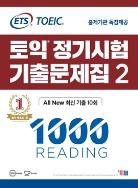 ETS 토익 정기시험 기출문제집 1000 Vol. 2 READING(리딩) ALL New 최신기출 10회