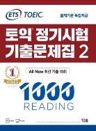 [예약판매]ETS 토익 정기시험 기출문제집 1000 Vol. 2 READING(리딩) ALL New 최신기출 10회