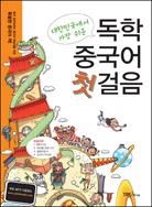 대한민국에서 가장 쉬운 독학 중국어 첫걸음(동영상)