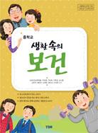 중학교 생활 속의 보건: 서울시 교육청 인정교과서