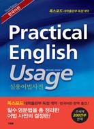 Practical English Usage 한국어판  (옥스포드 실용어법사전)