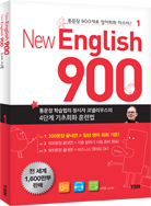 New English 900 Vol.1