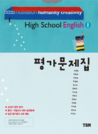 High School English I 평가문제집 (영어 I)