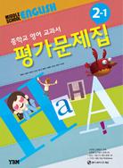 중학교 영어 교과서 평가문제집 2-1 (박준언 외 공저)
